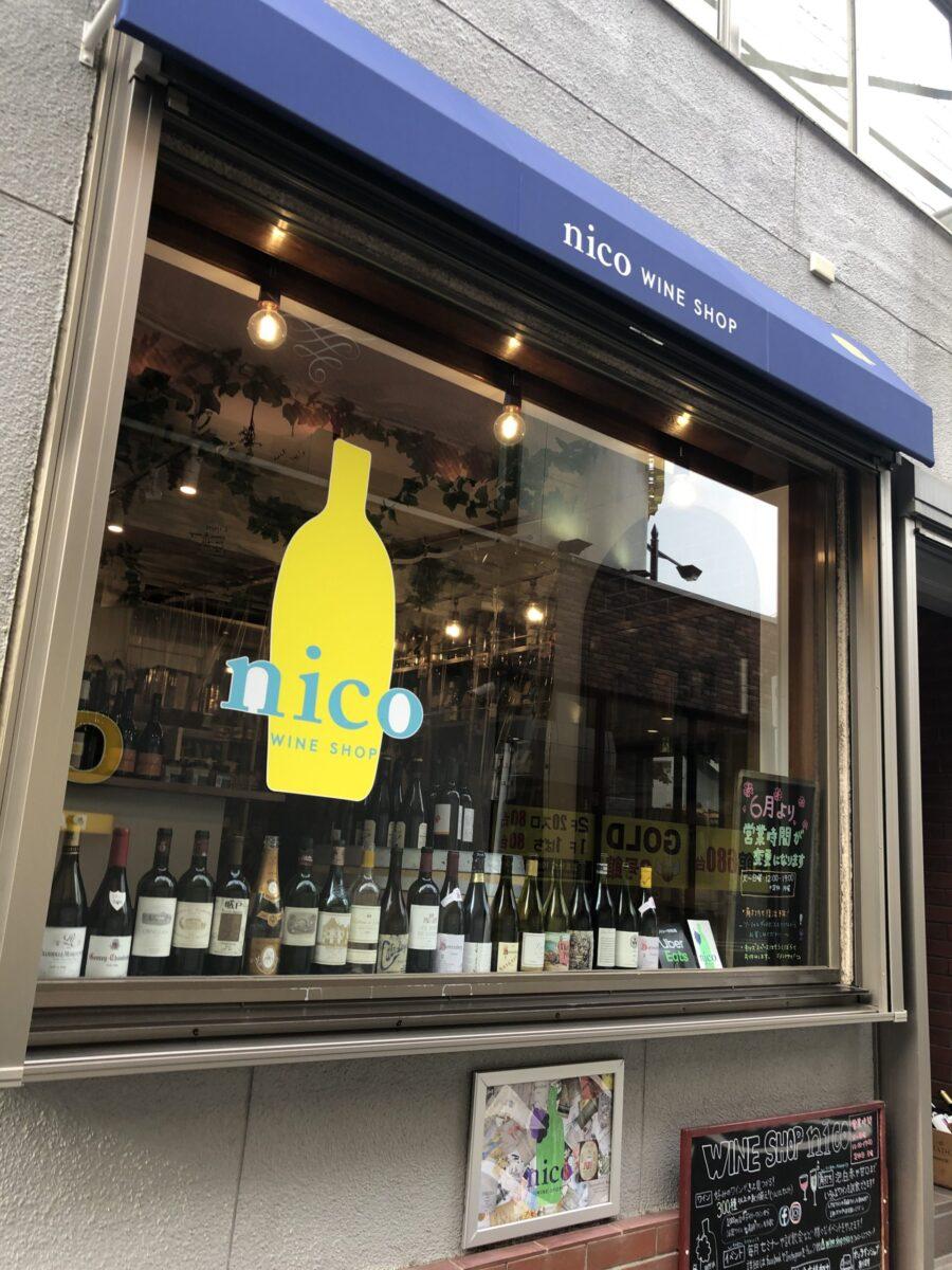 wine shop nico