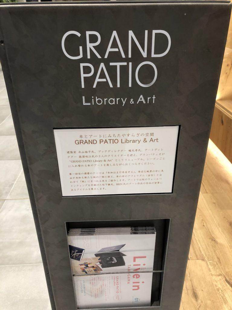 高島屋 GrandPatio