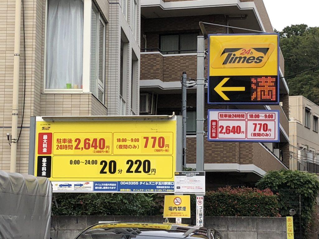 タイムズ二子玉川駅東口