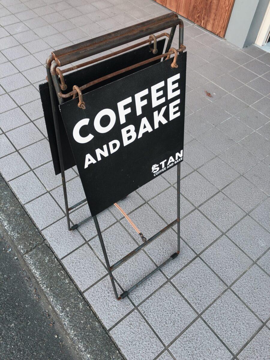 スタン コーヒー アンド ベイク